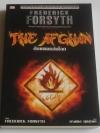 ดับแผนถล่มโลก The Afghan / เฟรเดอริค ฟอร์ไซท์ Frederick Forsyth / ทรงพล สุขสุเมฆ