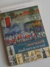 การค้าและการเมืองในพระราชประวัติสมเด็จพระนารายณ์ / อานนท์ จิตรประภาส