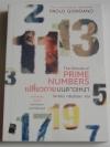 เปลี่ยวดายบนดาวเหงา The Solitude of Prime Numbers / Paolo Giordano / ธิดารัตน์ เจริญชัยชนะ