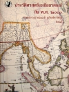 ประวัติศาสตร์เอเชียอาคเนย์ ถึง พ.ศ. ๒๐๐๐ / หม่อมเจ้า สุภัทรดิศ ดิศกุล