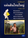 สารคดีชนชาติ แผ่นดินไทยใหญ่ / จำลอง ทองดี