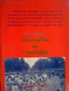 ข้อเท็จจริงเกี่ยวกับขบวนการเสรีไทย และการต่อต้านญี่ปุ่น / สุพจน์ ด่านตระกูล