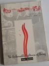 ความเบาหวิวเหลือทนของชีวิต The Unbearable Lightness of Being / Milan Kundera / ภัควดี วีระภาสพงษ์ [พ.1]