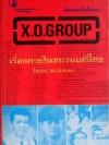 X.O. GROUP เรื่องภายในขบวนเสรีไทย / นายฉันทนา หรือ มาลัย ชูพินิจ