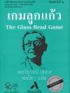 เกมลูกแก้ว The Glass Bead Game / Hermann Hesse / สดใส [รุ่น มวจ]
