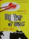 บุษบาล่าเนื้อ My Year of Meats / Ruth L. Ozeki / พิกุล ธนะพรพันธุ์ [พิมพ์ครั้งที่ 1]