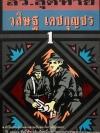 ลว. สุดท้าย / วสิษฐ เดชกุญชร [2 เล่มจบ พิมพ์ปี 2538]