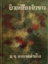 ผิวเหลือง ผิวขาว / มจ. อากาศดำเกิง [พิมพ์ พ.ศ. 2505]