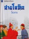 สายโลหิต Sons / เพิร์ล เอส. บั๊ค / สันตสิริ [พิมพ์ครั้งที่ 5]