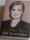 ชีวิต และทางเลือก Hard Choices / Hillary Rodham Clinton / บุญรัตน์ อภิชาติไตรสรณ์