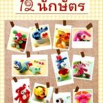 หนังสือ (แม่บ้าน) 12นักษัตร