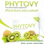 Phytovy ไฟโตวี่ ดีท็อกซ์ลำไส้ ช่วยให้ระบบขับถ่ายดีขึ้น ช่วยล้างสารพิษ ขับของเสียออกจากร่างกาย