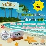 Rice Milk Sunscreen Cream by Money ครีมกันแดดน้ำนมข้าว กันแดดเนื้อใยไหม