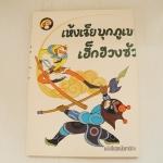 หนังสือชุดไซอิ๋ว ตอน เห้งเจียบุกภูเขาเฮ็กฮวงซัว