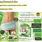 Abdomen Slim สมุนไพรลดหน้าท้อง 30 แคปซูล/กล่อง