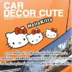 ( ลด 15 % ) HELLO KITTY - สติ๊กเกอร์ตกแต่งรถยนต์