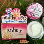 ครีมน้ำนมข้าว Rice Milk Day Cream by Money บำรุงผิวหน้าสูตรพิเศษ สำหรับกลางวัน