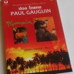 ชีวิตและผลงานของเอกศิลปินชาวฝรั่งเศส พอล โกแกง