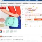 วิธีการเลือกดูคุณภาพร้านค้าใน Taobao