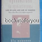 กฎแห่งความรักและกฎแห่งความรุนแรง จอห์น สไตน์เบ็ค เขียน / ณรงค์ จันทร์เพ็ญ แปล ครั้งแรก พ.ศ. 2536