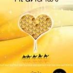 ทัณฑ์น้ำผึ้ง / ผักบุ้ง