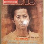 WRITER ปีที่1 ฉบับที่9 หน้าปกทิวา สาระจุฑะ