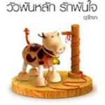 วัวพันหลัก รักพันใจ /อุรัสยา (มือ 2)