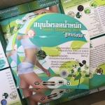 สมุนไพรลดน้ําหนัก สูตรเร่งรัด super slimming herb 30 แคปซูล/กล่อง