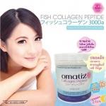 Omatiz Collagen Peptide ผลิตภัณฑ์เสริมอาหาร โอเมทิซ คอลลาเจน เปปไทด์ 250 กรัม/กระปุก