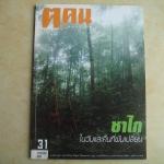 ค คน Magazine ปีที3 ฉบับที7 (31) พฤษภาคม 2551