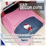 KITTY - ถาดรองพื้นรถยนต์ ( 3 สี )