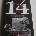 บันทึกประว้ติศาสตร์ 14 ตุลา 2516 / ชาญวิทย์ เกษตรศิริ [พิมพ์ครั้งที่ 2]