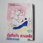 ชุดวรรณกรรมอมตะ บันทึกรักคาเมเลีย (เล่มเดียวจบ) / Masako Watanabe
