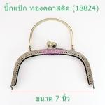 ปากกระเป๋าปิ๊กแป๊ก ทองคลาสสิค (18826) 7 นิ้ว