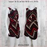 **สินค้าหมด dress2060 เดรสแฟชั่นงานแพลตตินั่มผ้าเนื้อดี แขนกุด ผูกเอว กระโปรงป้าย ลายซิกแซกโทนสีน้ำตาลแดง