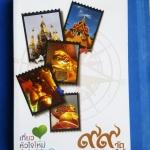 99 วัด ธรรม(ดา)พาทัวร์ การท่องเทียวแห่งประเทศไทย