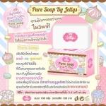 Pure Soap By Jellys สบู่เจลลี่ หัวเชื้อผิวขาว100%