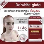 New Package!! De'White Gluta สูตรใหม่! ขาวเร็วกว่าสูตรเดิม 4 เท่า! หน้าใส+ผิวขาว ขายดีมากกก