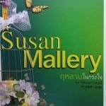 The Seductive One กุหลาบในดวงใจ / Susan Mallery  เขียน, กานติศา แปล