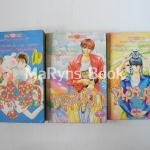 หอบรักมาห่มใจ 3 เล่มจบ / Rika Yonezawa