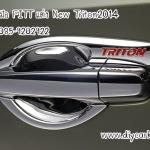 เบ้ารองมือเปิดงาน FITT New Triton 4Dr