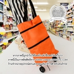 Shopping Trolley Bag - กระเป๋าผ้ามีล้อลาก กระเป๋ารถเข็นล้อลาก กระเป๋ารถเข็นพับได้มี 2 ล้อ