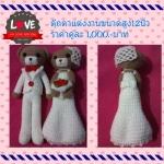 ตุ๊กตาหมีแต่งงาน สูง 12 นิ้ว