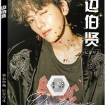 Preorder Photo Album Baekhyun exo