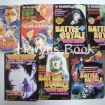 Battle Royal เล่ม 1-7 (ครบชุด 8 เล่มจบ)