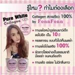 Pure White Collagen 100% by Fonn Fonn เพียว ไวท์ คอลลาเจน คอลลาเจนสดเพียว ผิวดีมีออร่า