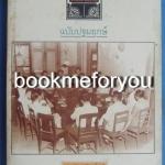 นิตยสารสโมสร ถนนหนังสือ ฉบับปฐมฤกษ์ กรกฎาคม 2531