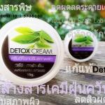ครีมแก้แพ้ Detox Cream
