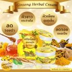 ครีมโสมคุณหญิง Ginseng Herbal Cream ครีมโสมปรับสภาพผิวเข้มข้น