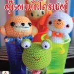 หนังสือ (อักษราฟอร์คิดส์) งานฝีมือตุ๊กตาถักโครเชต์ เล่ม 4